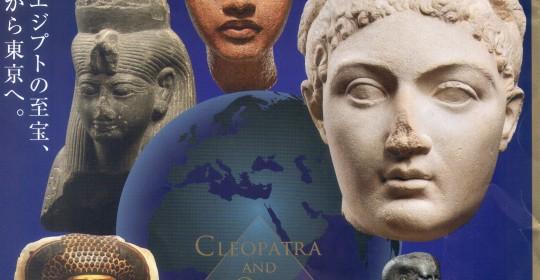 クレオパトラとエジプト王妃展