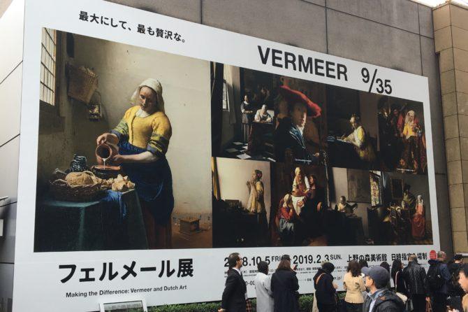 芸術の秋~冬 Vermeer編